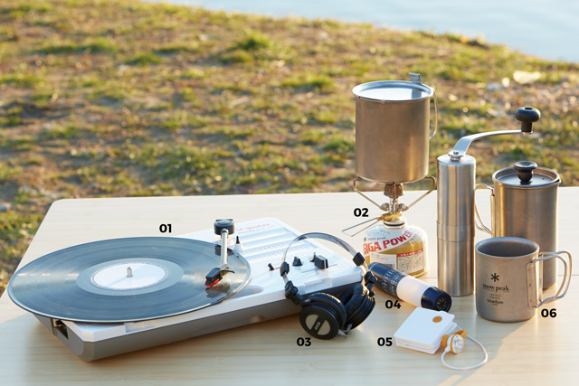 01 Vestax Handy Trax「スピーカー内蔵なのでキャンプの時にみんなでレコードを聴けます」  02 Snowpeak GIGA POWER ストーブ地「20年ほど前に世界最小のバーナーとして開発されたものです。4〜5分でお湯が沸かせます」  03 AKG Headphone K404「高校生からAKG一筋で、これが3台目です」  04 Star Pocket「方位や日時をセットすれば見えている星座がわかります」  05 Snowpeak さくらんぼ「マグネットでどこにでも付けられるハンズフリーのライトです」  06 Coffee Set「スノーピークのチタン製のカフェプレスとカップです。軽量で金属臭がないのがいい。コーヒーミルは他社製のものを愛用しています」