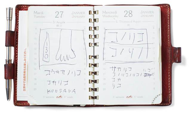 長友啓典氏の手帳