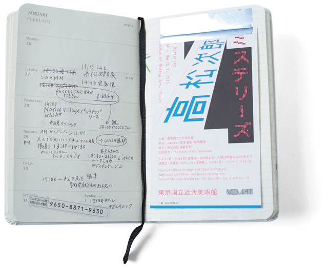 大谷有紀氏の手帳