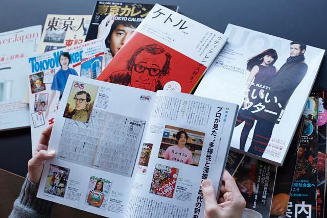 小宮山 雄飛が読む雑誌たち
