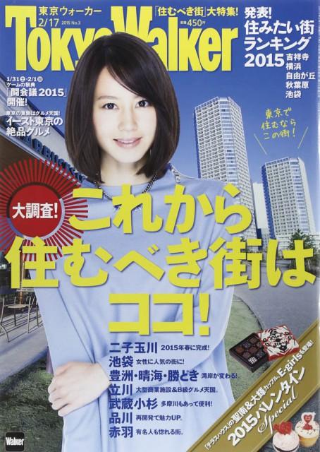 magazine  Tokyo Walker
