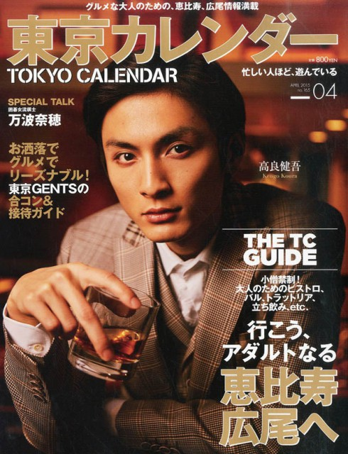magazine  東京カレンダー