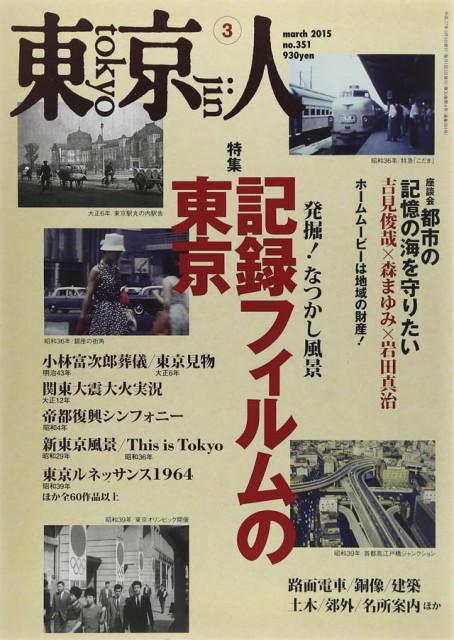 magazine  東京人