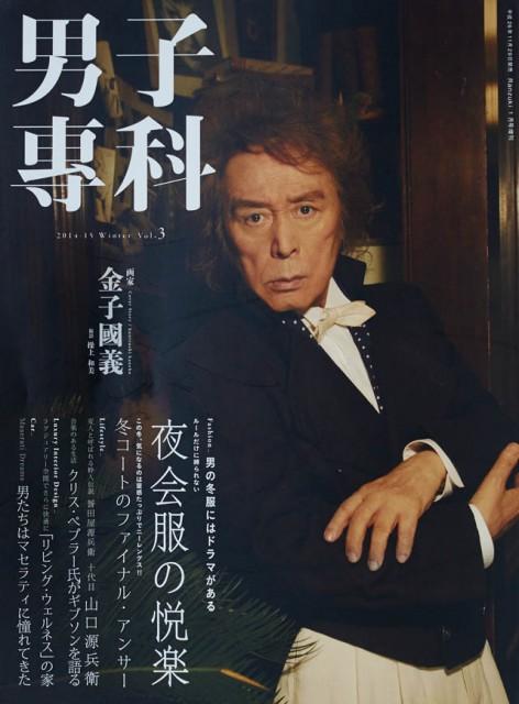 magazine  男子専科