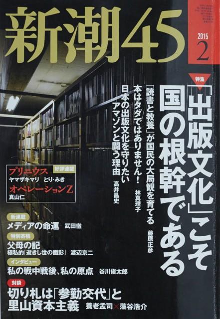 magazine  新潮45