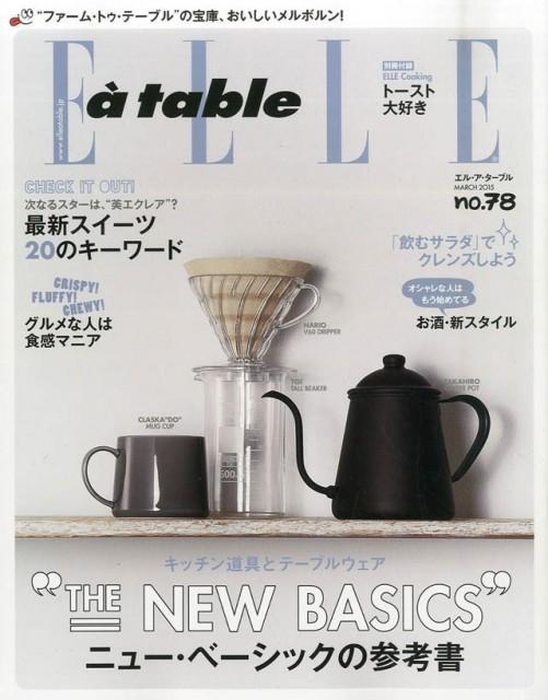 magazine  ELLE a table