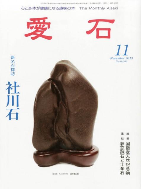 magazine  月刊 愛石