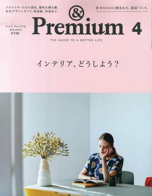 magazine  & Premium