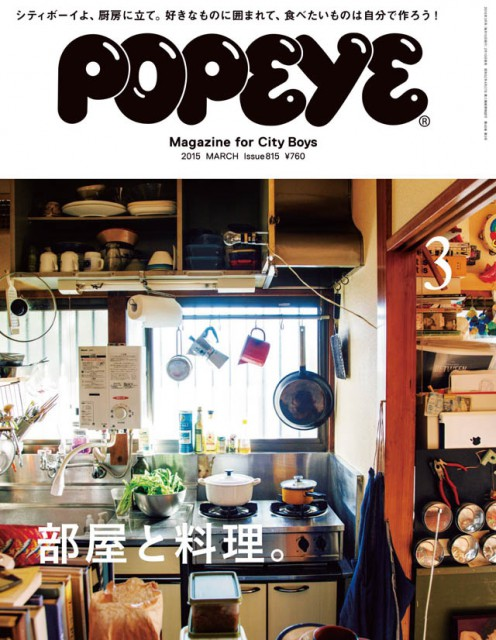 magazine  POPEYE
