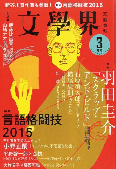 magazine  文學界