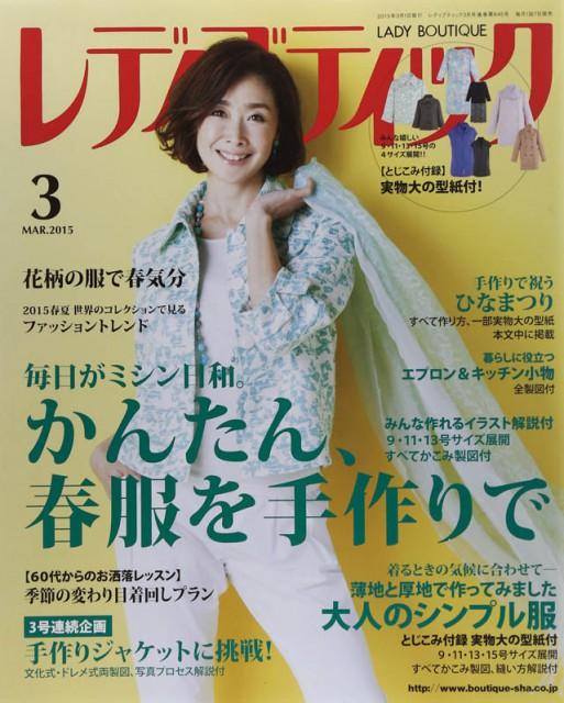 magazine  レディブティック
