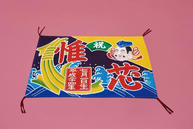 BRAND  黒田旗幟店 ITEM  大漁旗 100×160cm