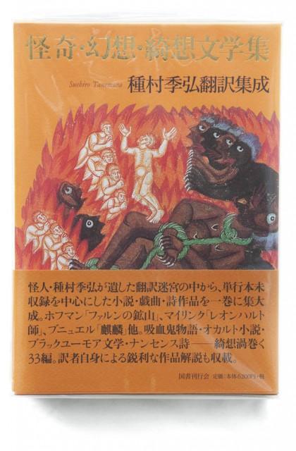 『怪奇・幻想・綺想文学集: 種村季弘翻訳集成』 種村季弘