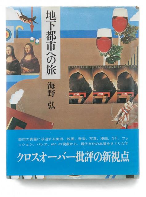 『地下都市への旅』 海野 弘