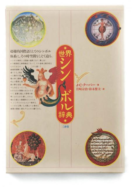 『世界シンボル辞典』