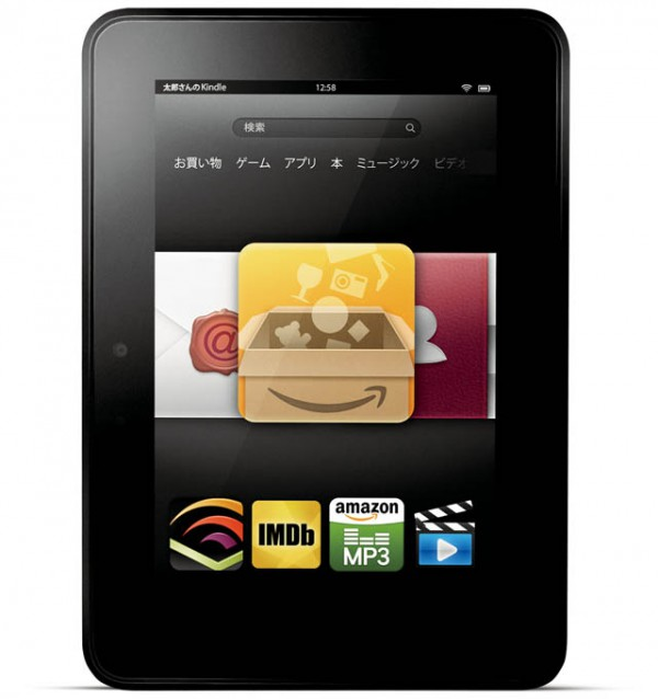 Amazonの7インチタブレット Kindle Fire HD(32GB)
