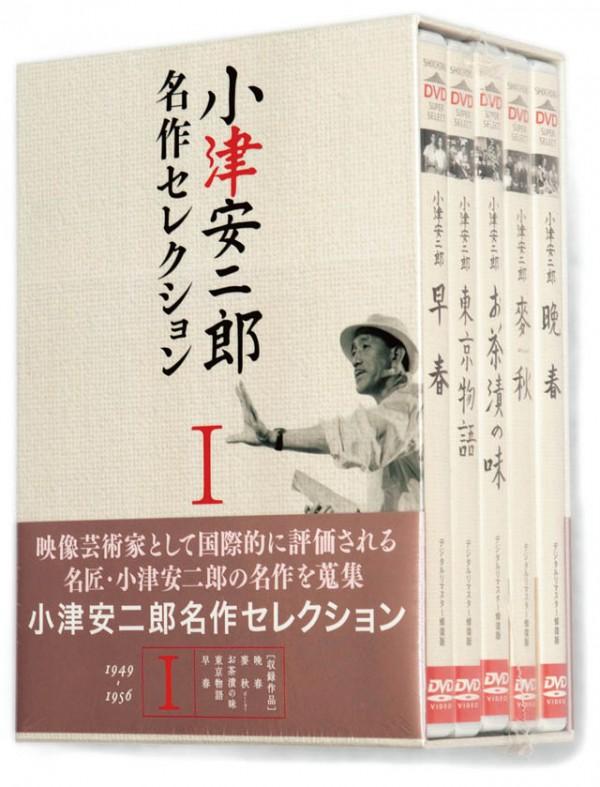 小津安二郎の 「名作セレクションⅠ」
