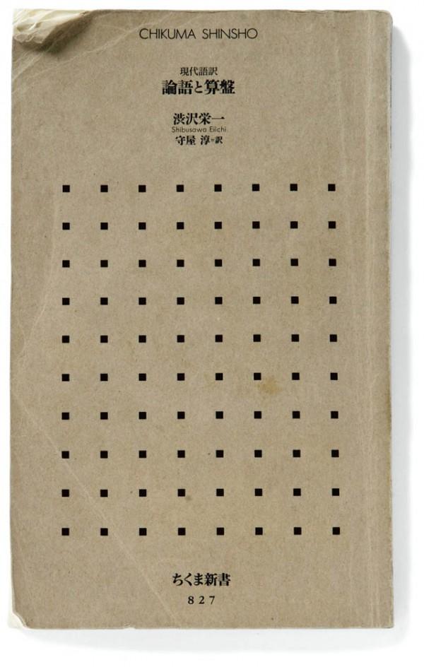 渋沢栄一の「現代語訳 論語と算盤」