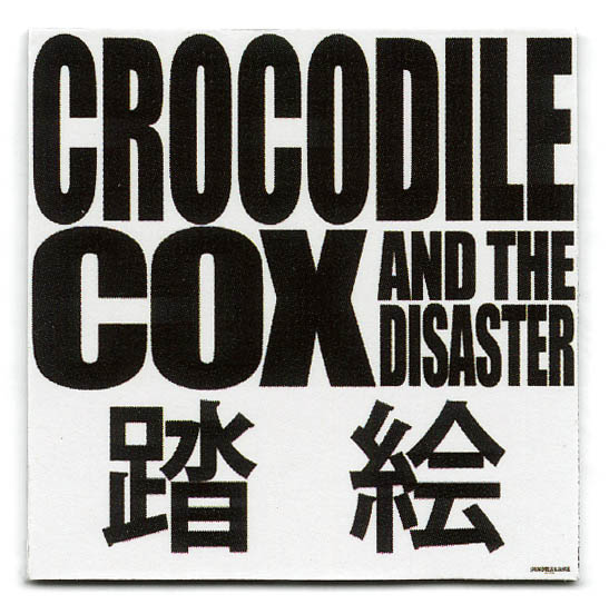 ARTIST CROCODILE COX AND THE DISASTER TITLE 踏絵/SAME OFFENCE