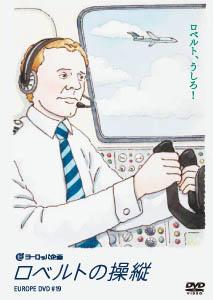 『ロベルトの操縦』