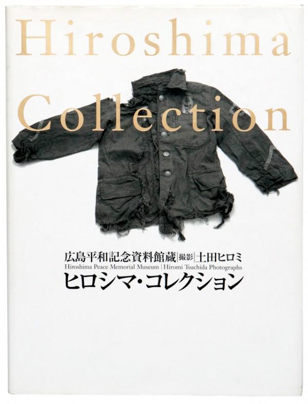 「ヒロシマ・コレクション -広島平和記念資料館蔵-」土田ヒロミ