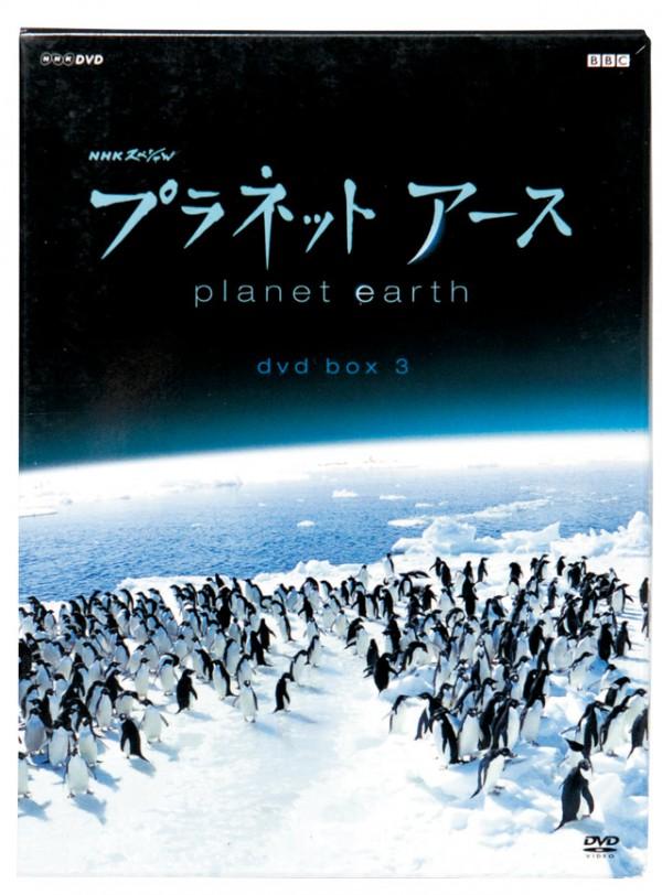 「NHKスペシャル  プラネット アース」dvd box 3