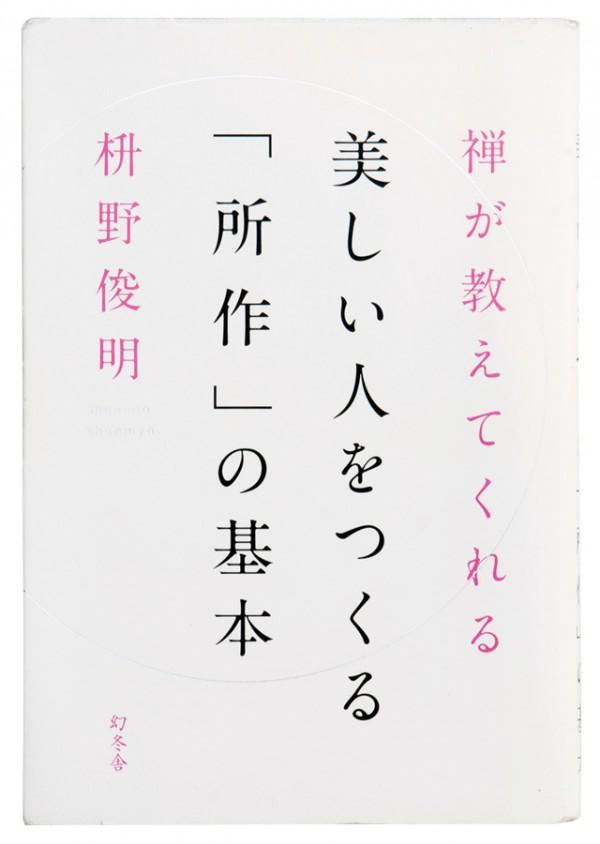 「禅が教えてくれる  美しい人を作る『所作』の基本」 枡野俊明