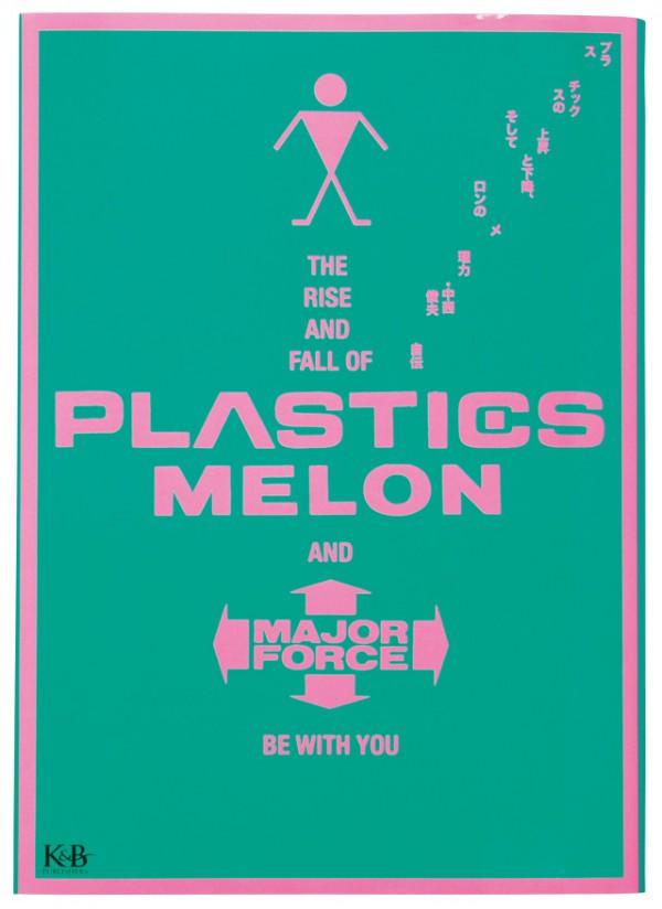 「プラスチックスの上昇と下降、 そしてメロンの理力・中西俊夫自伝」 中西俊夫