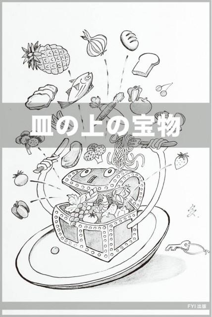 電子書籍の「皿の上の宝物」
