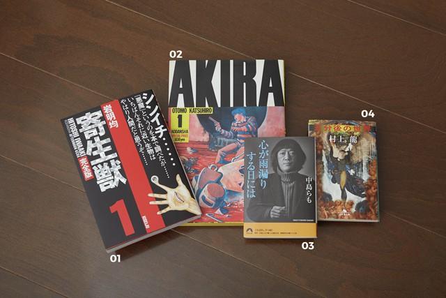 高栁公太郎の愛読書