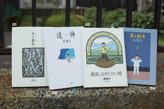 山本あゆみの愛読書