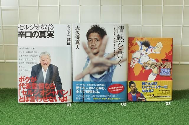 前田義貴の愛読書