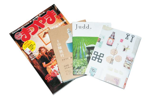 地方で発行している雑誌やジン