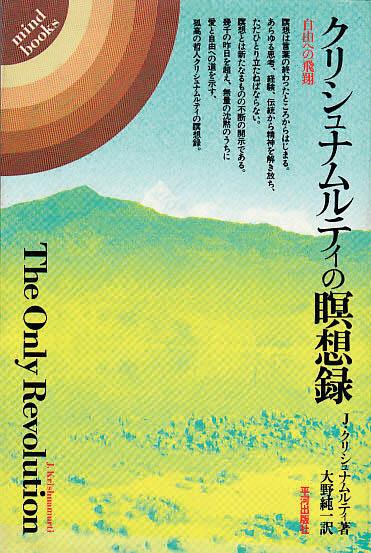 『クリシュナムルティの瞑想録』 J・クリシュナムルティ