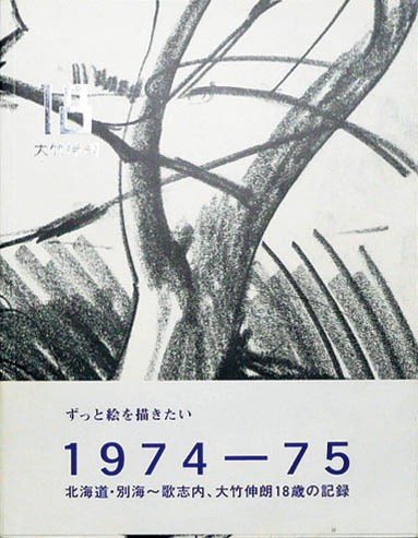 『18』 大竹伸朗
