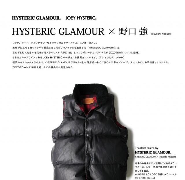 野口強×HYSTERIC GLAMOUR (ヒステリックグラマー)