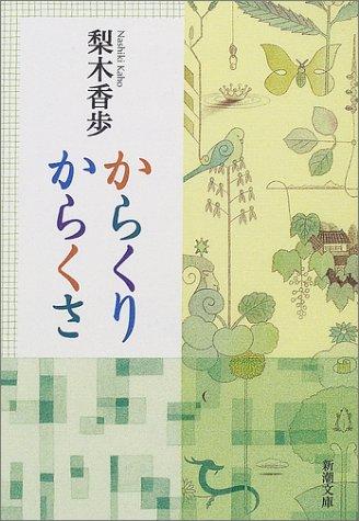 梨木香歩「からくりからくさ」(新潮文庫)