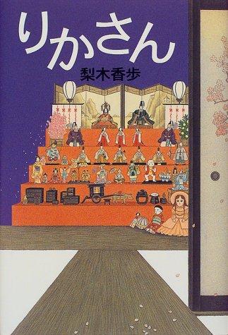 梨木香歩「りかさん」(偕成社)単行本
