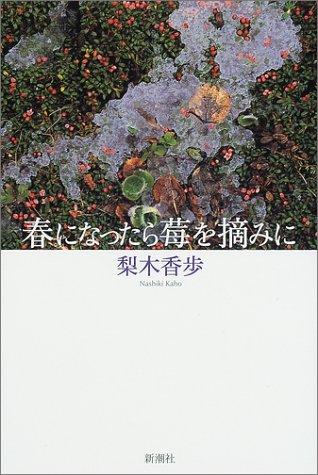 梨木香歩「春になったら苺を摘みに」(新潮社)