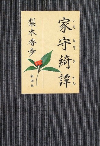 梨木香歩「家守綺譚」単行本(新潮社)