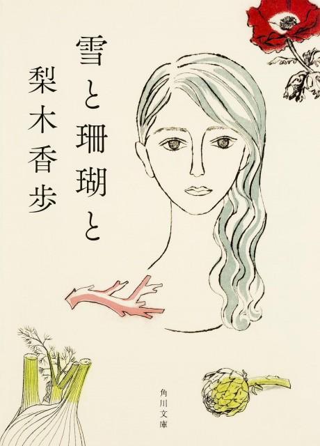 梨木香歩「雪と珊瑚と」(角川文庫)
