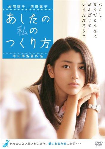 成海璃子『あしたの私のつくり方 』[DVD](2007年映画)