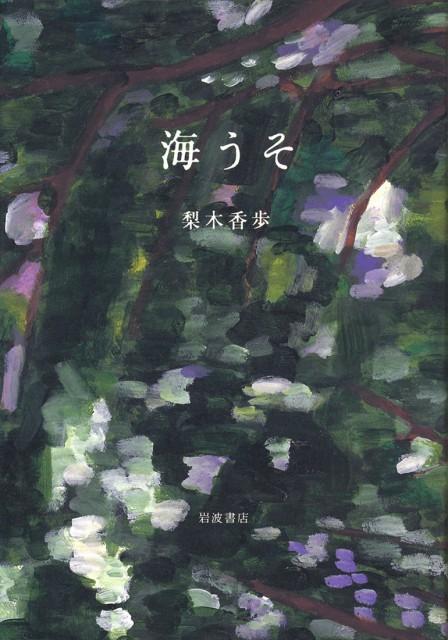 梨木香歩「海うそ」(岩波書店)
