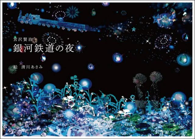 清川あさみ・銀河鉄道の夜