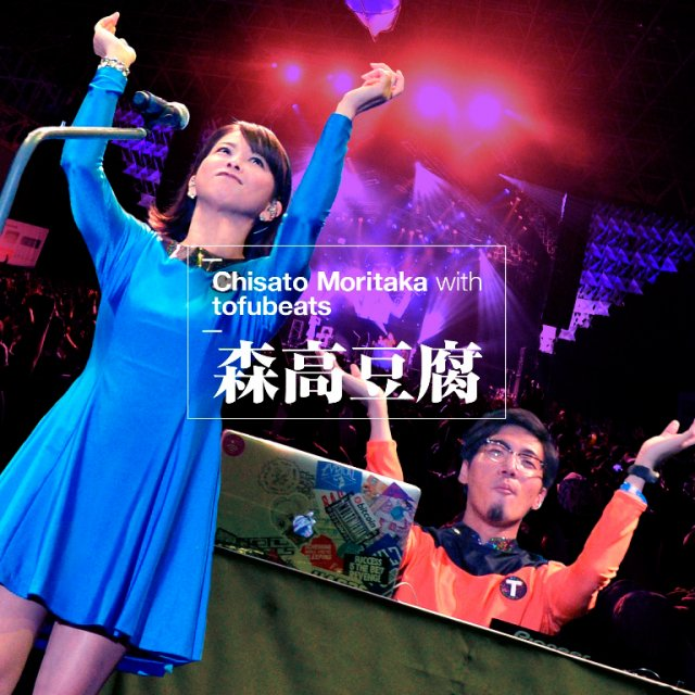 Chisato Moritaka with tofubeats 森高豆腐