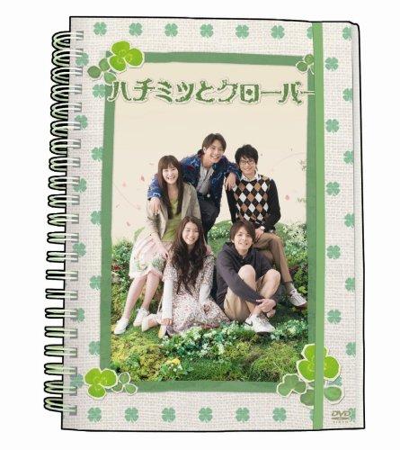 2008年テレビドラマ『ハチミツとクローバー』DVD