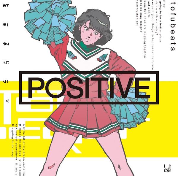 tofubeatsの最新アルバム『POSITIVE』(2015年)