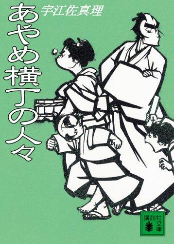 宇江佐真理著書「あやめ横丁の人々」講談社