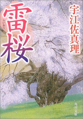 宇江佐真理著書「雷桜」角川文庫