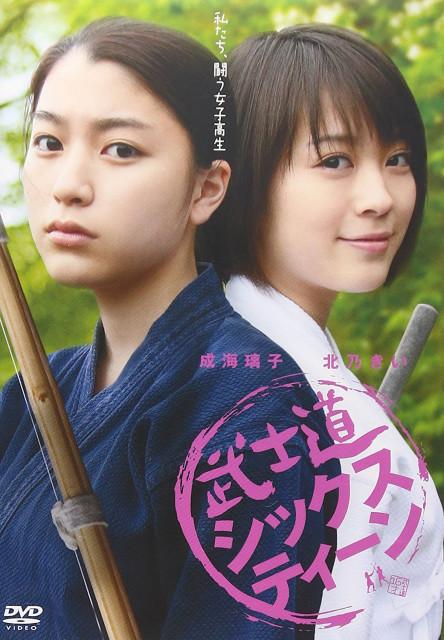 成海璃子・映画『武士道シックスティーン』(2010)磯山香織役(北乃きいと)